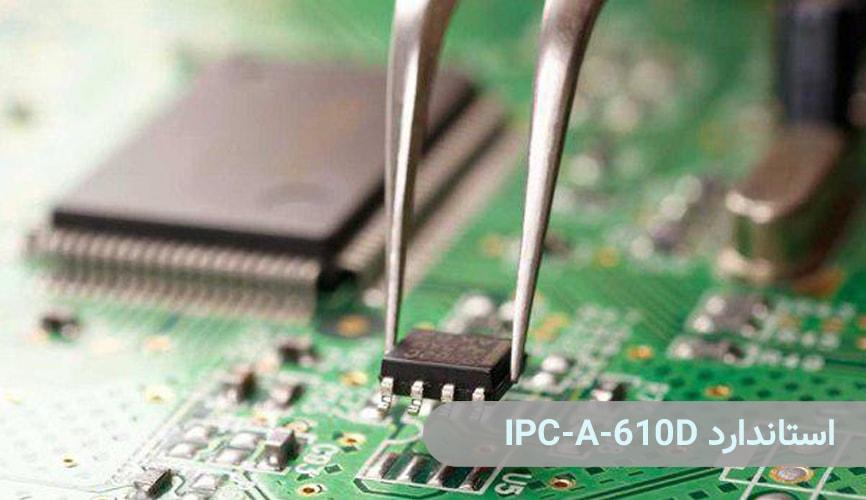 استاندارد IPC-A-610D