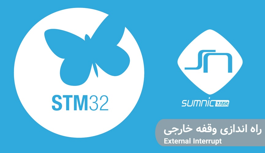 راه اندازی UART در STM32