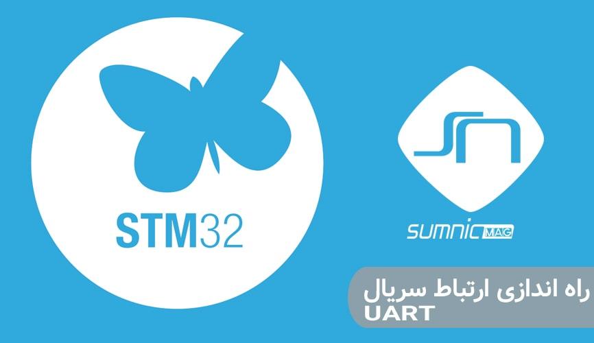 راه اندازی وقفه خارجی در STM32