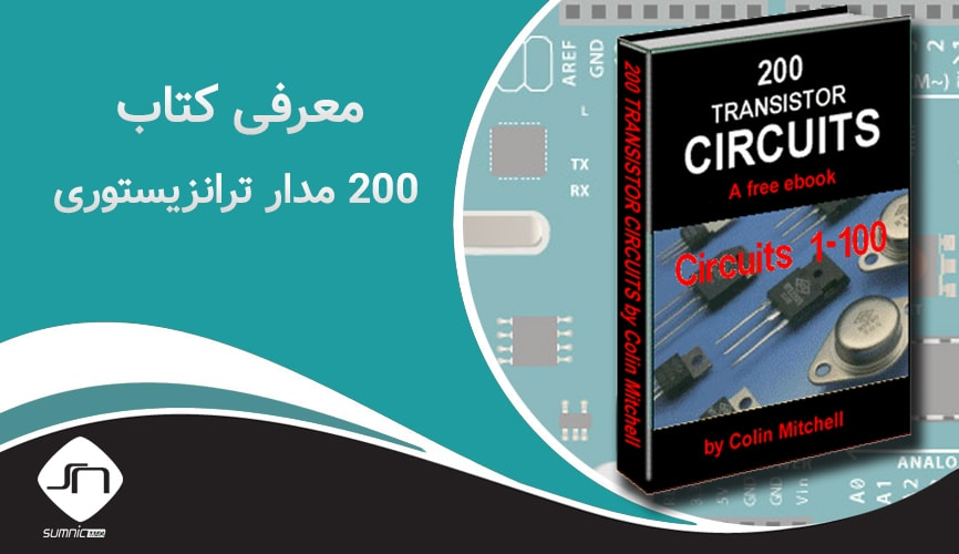دانلود کتاب 200 مدار ترانزیستوری