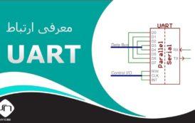 ارتباط سریال (UART)