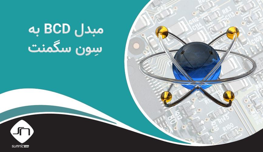 مبدل BCD به سِون سگمنت