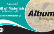 تهیه لیست قطعات(BOM) در نرم افزار Altium Designer