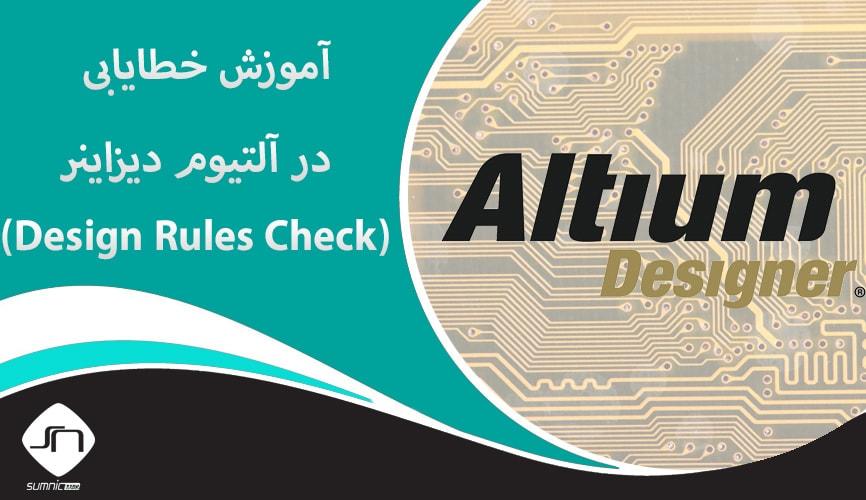 Design Rules Check در نرم افزار Altium Designer