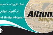 اعمال تغییرات دسته جمعی در Find Similar Objects) Altium Designer)