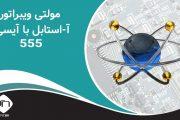 مولتی ویبراتور آ-استابل با آیسی 555