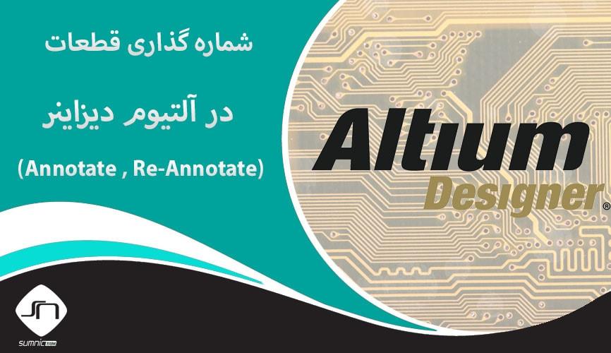 شماره گذاری قطعات در نرم افزار آلتیوم دیزاینر (Annotate)