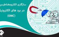 سازگاری الکترومغناطیسی در برد های الکترونیکی(EMC) - بخش (4)