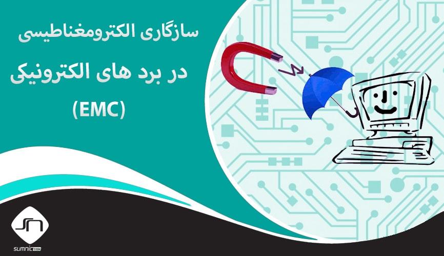 سازگاری الکترومغناطیسی در برد های الکترونیکی(EMC) - بخش (1)